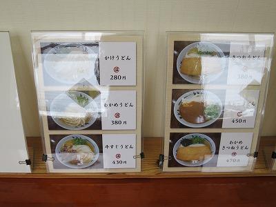 宝製麺所 (6)