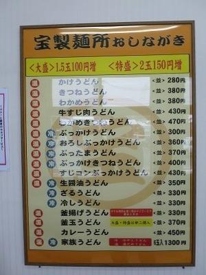 宝製麺所 (5)