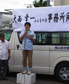 県知事選事務所開き