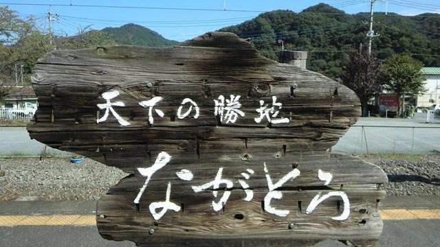 長瀞駅構内にある看板