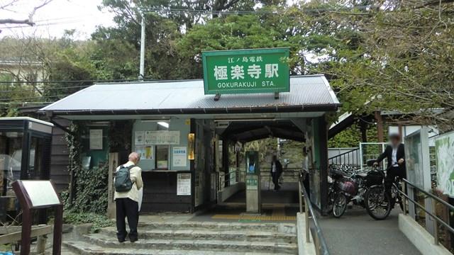 極楽寺駅の駅舎