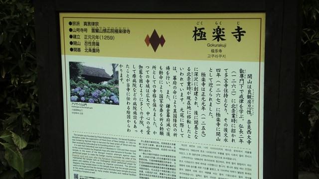 極楽寺の概要