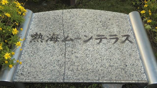 熱海ムーンテラスの石碑