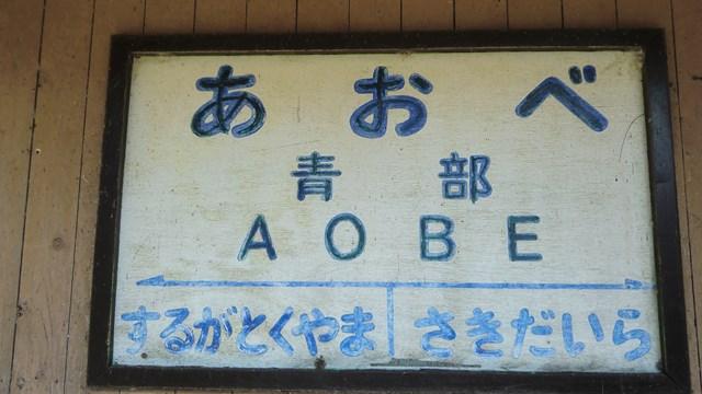 青部駅の駅名標