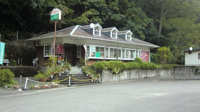 喫茶店「山の茶屋」