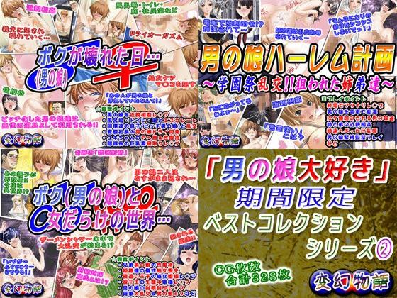 期間限定ベストコレクションシリーズ 2