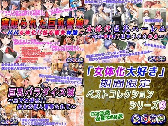 「女体化大好き」期間限定ベストコレクションシリーズ 3