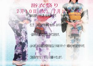 ノア浴衣祭り-2