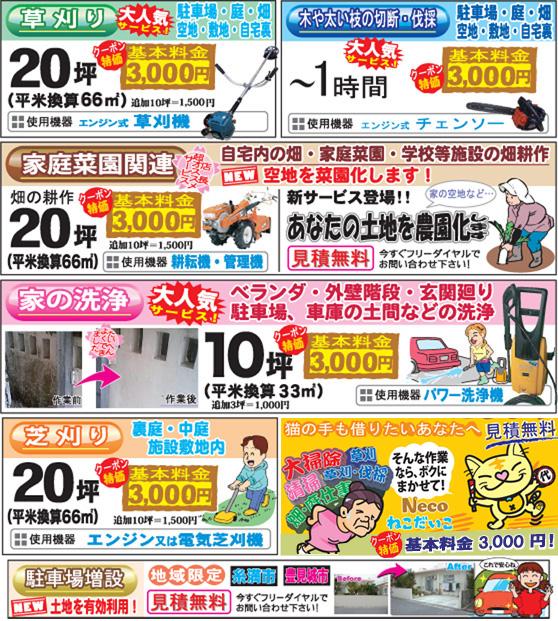 NekoDaiko_menu3.jpg