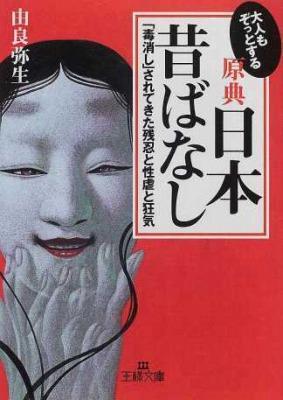 原典日本昔ばなし