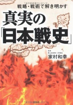 真実の日本戦史