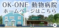 OK-ONE動物病院HP