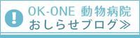 141121お知らせブログ