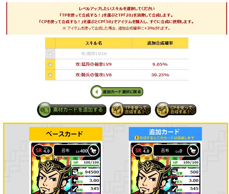 猛将の極意レベル10あげ合成前5.