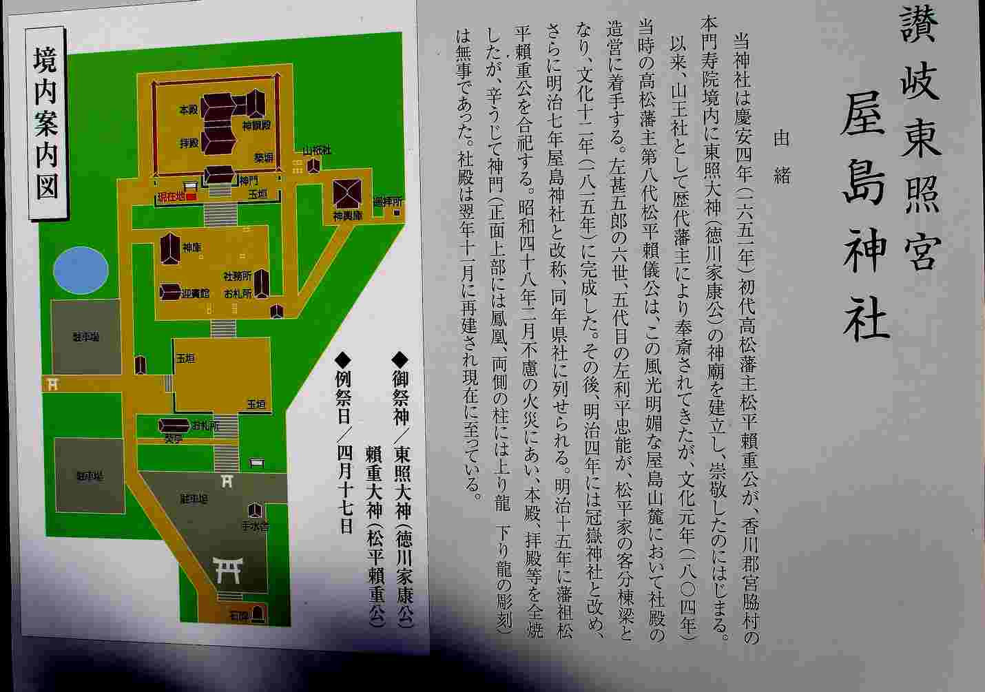 20111125yasimajinnjya09.jpg