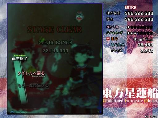 星Ex 夢符5.96億(フルスペ)