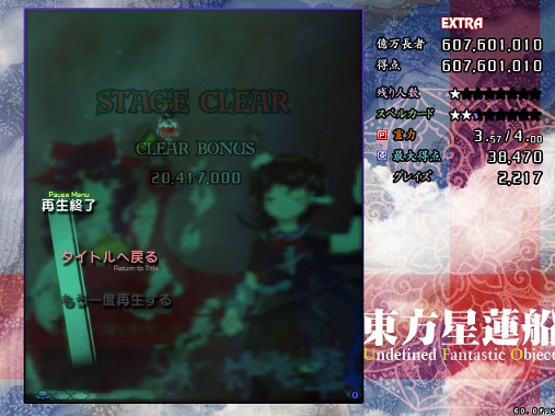 星Ex 夢符6.07億(虹落とし)