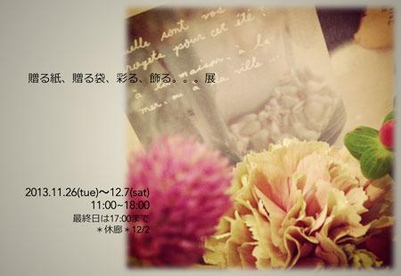 131126_blog_01.jpg