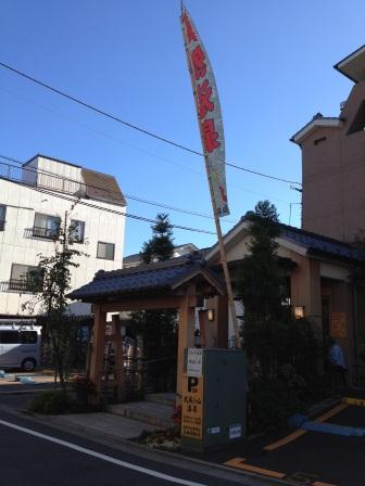 武蔵小山 清水湯