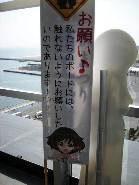 大洗タワー秋山