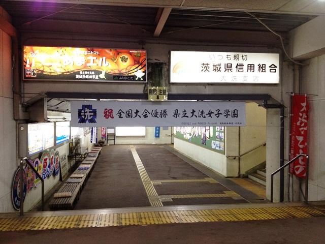 大洗駅優勝垂れ幕