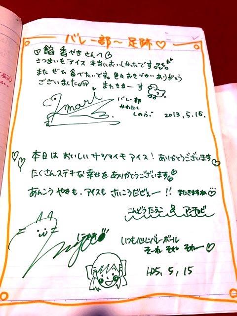 秋奈サイン