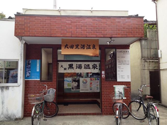 大田黒湯温泉1