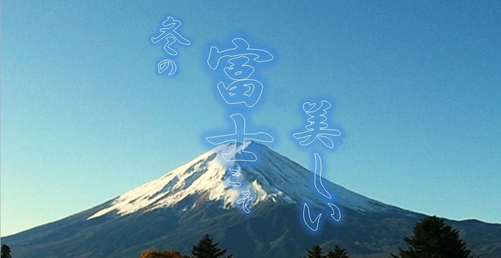 冬の富士 完