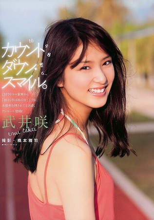 寺田ちひろ 明るい笑顔とふっくらおっぱいセクシー水着画像
