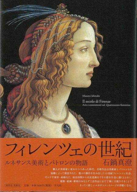 フィレンツェの世紀_convert_20130415211400