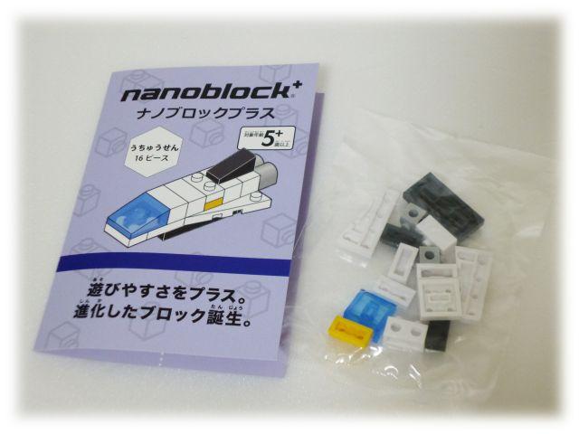 nanop_nanop_p_ss_02.jpg