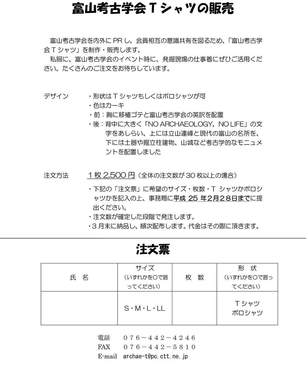 別紙8 富山考古学会Tシャツの制作について-1
