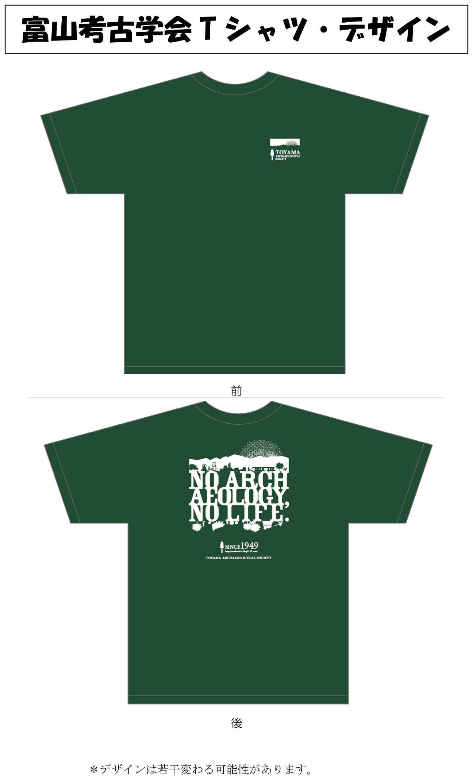 別紙8 富山考古学会Tシャツの制作について-2のコピー