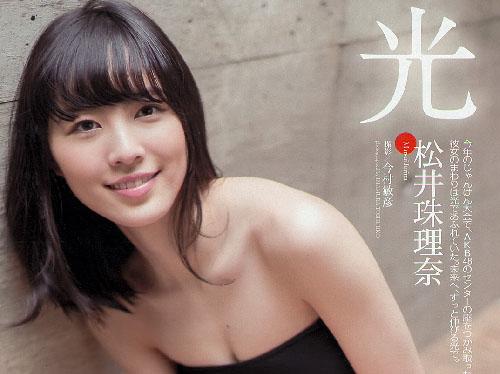 松井珠理奈のおっぱいエロ画像