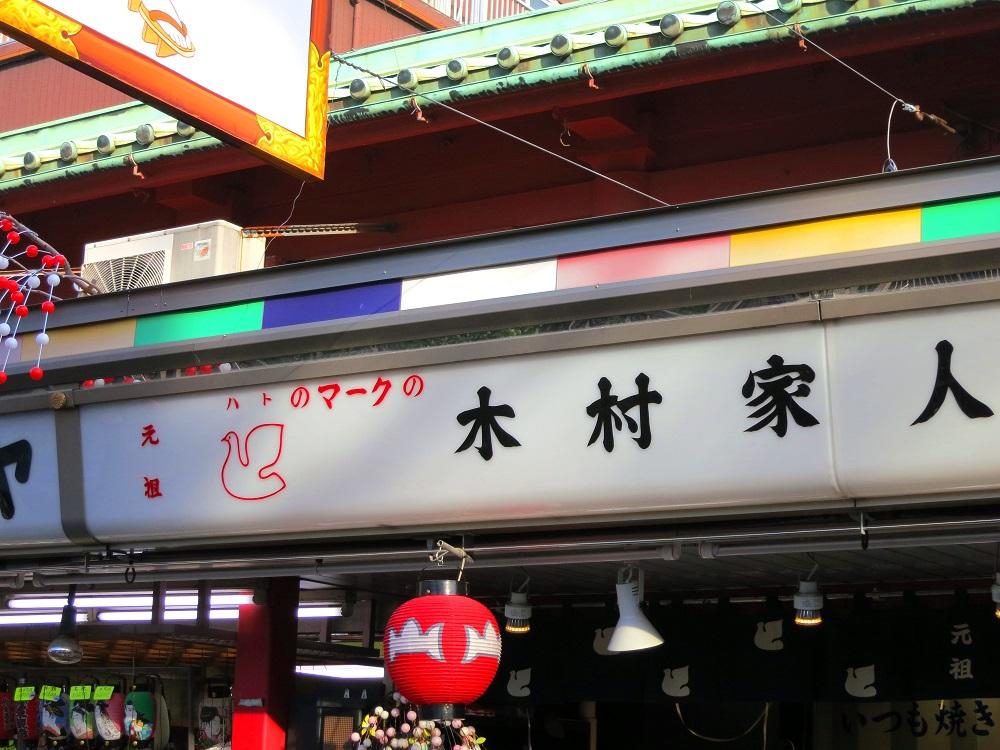 2013浅草4