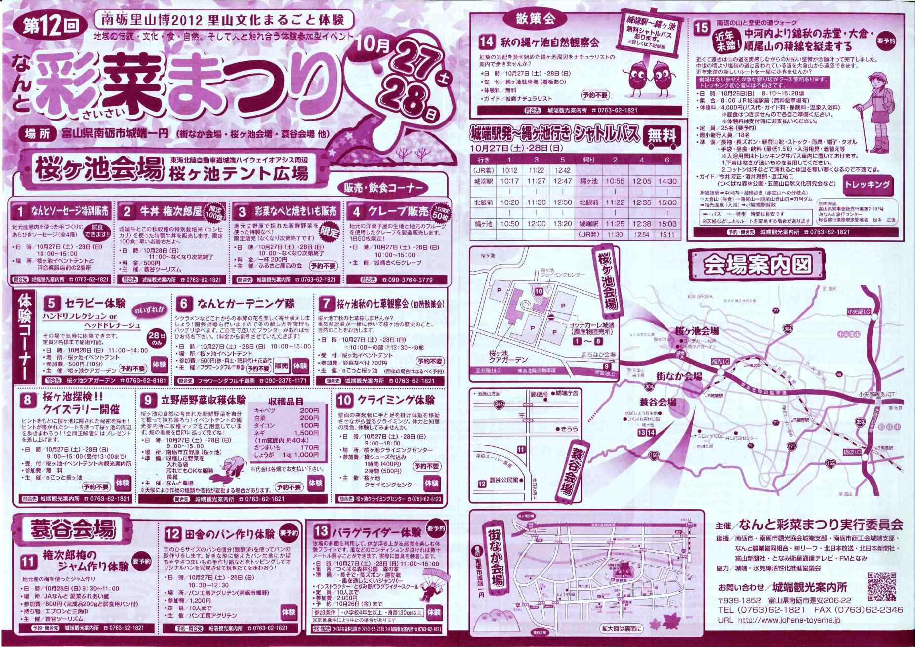 20121025104350687_0001.jpg