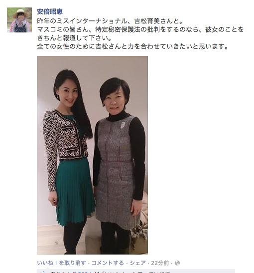 安倍昭惠夫人
