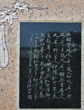 5)正岡子規自筆の墓碑
