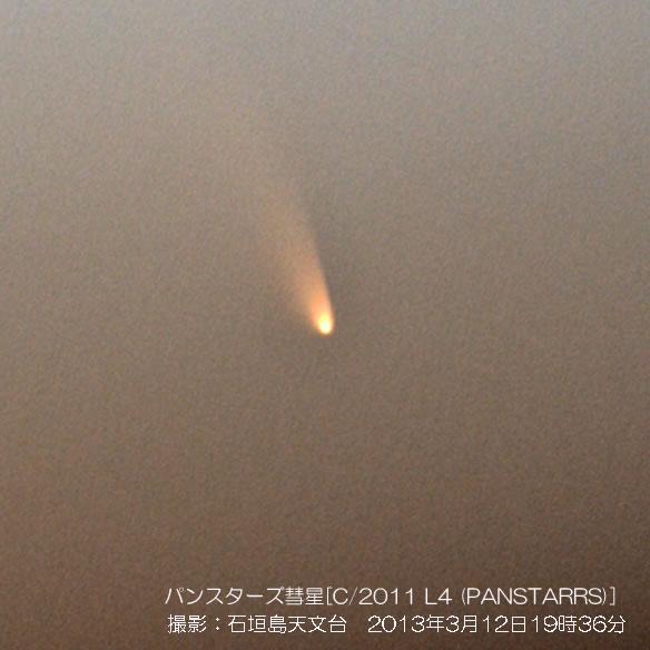 panstarrs-20130312-ishigaki-s.jpg