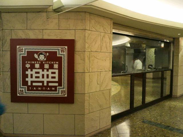 中華厨房 担担 (チュウカチュウボウ タンタン)