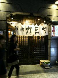 カミヤ 人形町本店