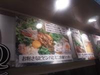 ビビンバQ あべのマーケットパークキューズモール店