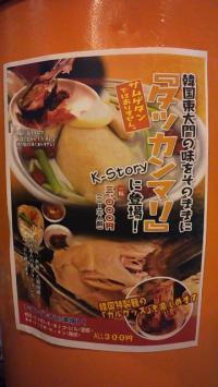 k-story (韓国式屋台k-story)
