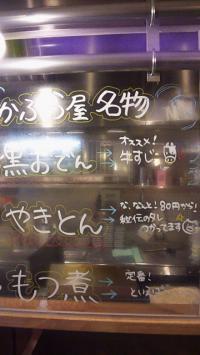 かぶら屋 立川店