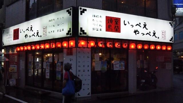 ほほほの北海道 室蘭焼鳥 いっぺえやっぺえ。 (いっぺえやっぺえ)