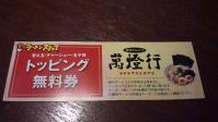 東京とんこつ 萬燈行 アレアレア立川店