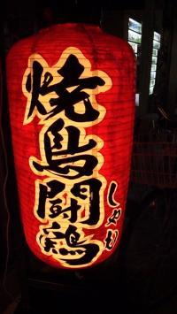 しゃも三郎 (闘鶏 三郎 しゃもさぶろう)