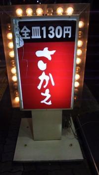 回転すし さかえ 北店 (かいてんすし さかえ)