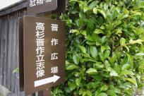 晋作広場 高杉晋作の像があります