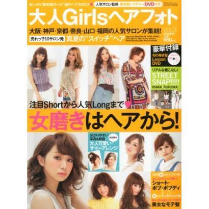 大人GirlsヘアフォトVol.3